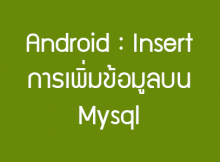 android insert mysql
