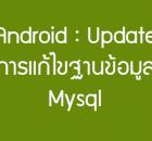 android แก้ไข mysql