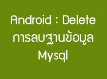 android delete mysql