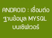 Android-mysql-server